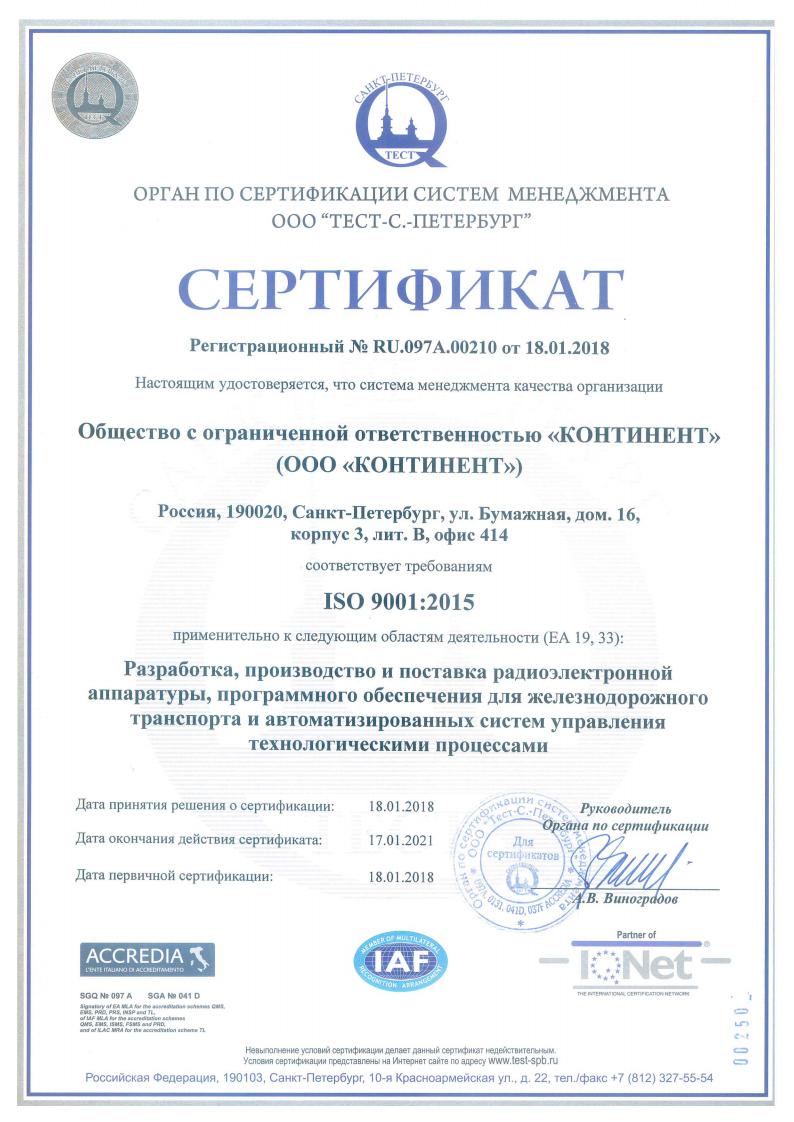 сертификат_ISO_ru