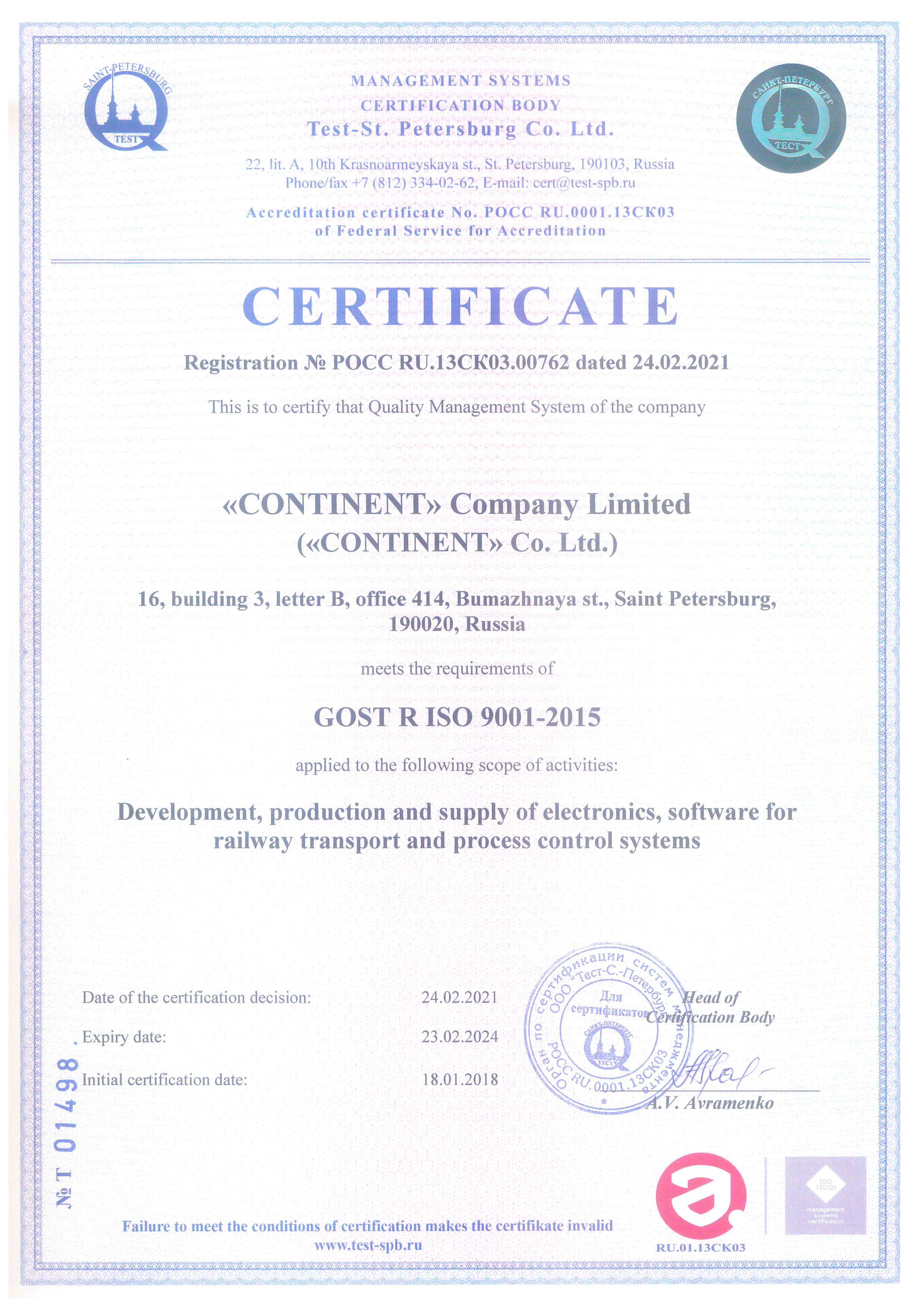 сертификат_ГОСТ Р ИСО_eng