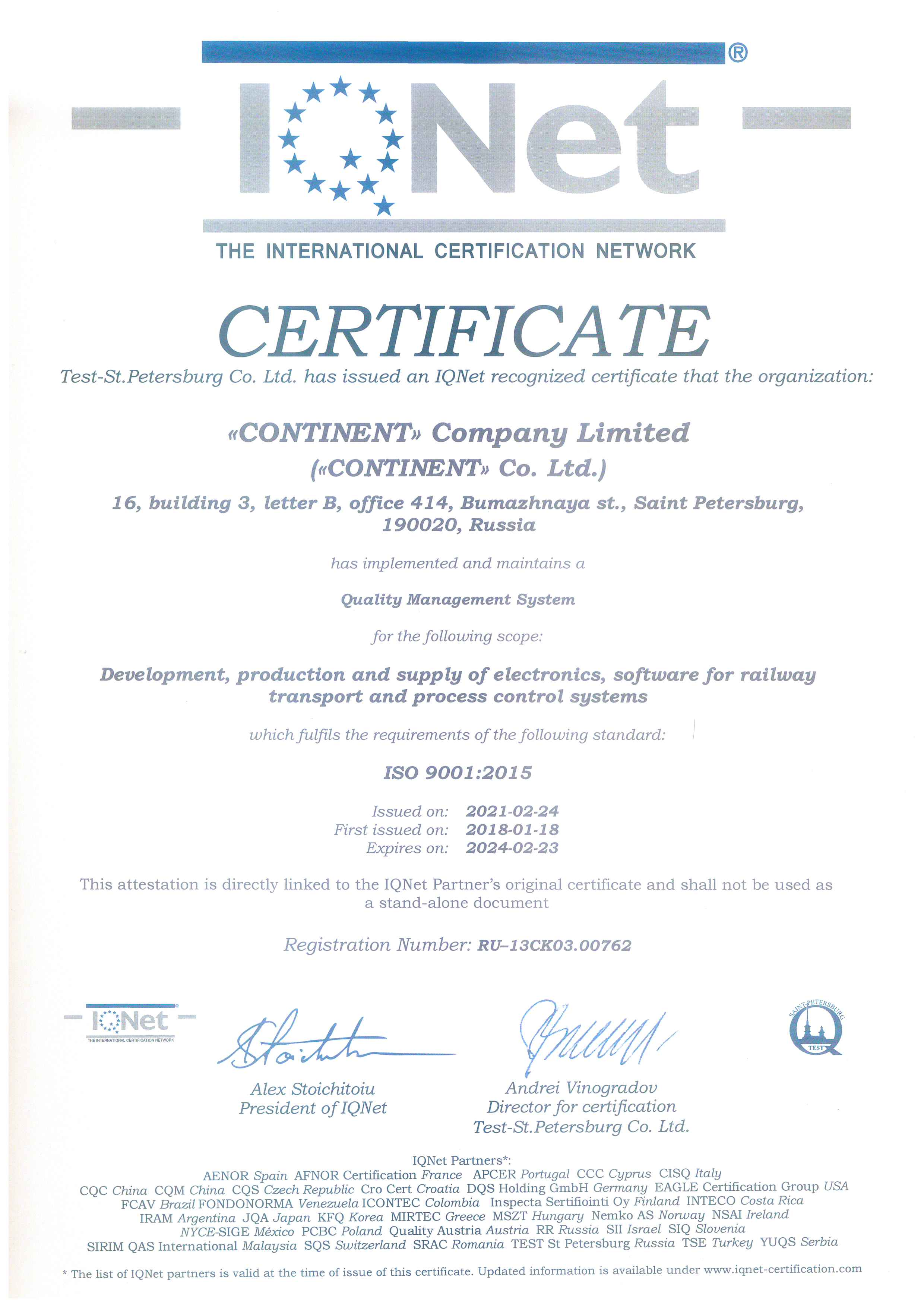 сертификат_IQNET