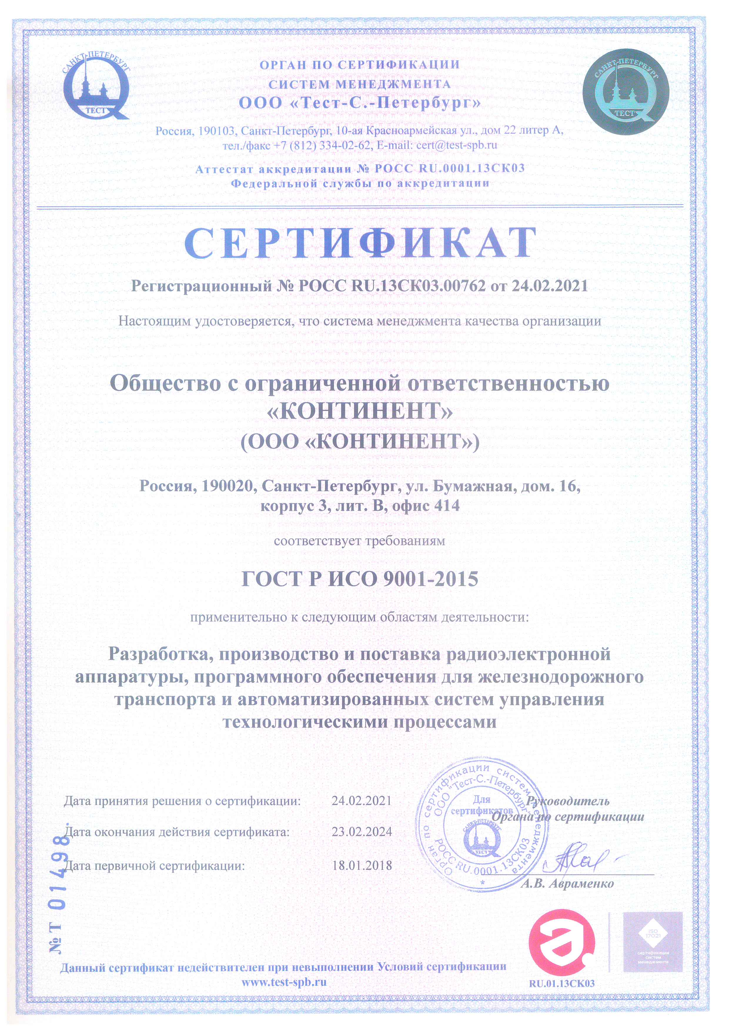 сертификат_ГОСТ Р ИСО_ru